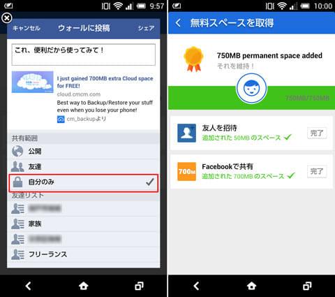 CM Backup -バックアップ,復元,連絡先,写真,無料:『Facebook』での共有は「自分だけ」にしても700MBもらえた(左)無料ストレージの追加容量が確認できる。招待は、誰かにメールを送るだけで50MB追加された