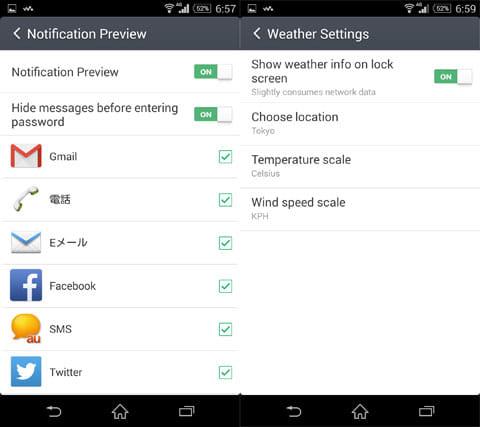 LOCKER - CM Locker:通知したいアプリを選択(左)天気情報の設定(右)