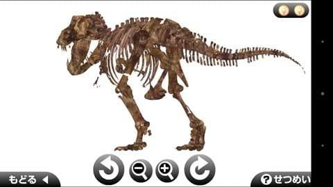 つくろう!恐竜大図鑑~第一章 古代の覇王編~ライト版:発掘した化石の怪しいポイント見つけよう