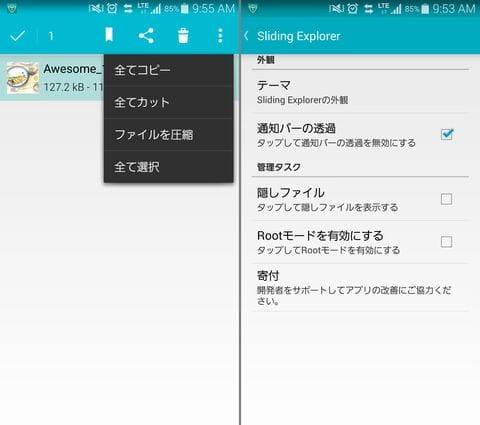 Sliding Explorer:出てきたファイルは削除はもちろん圧縮もできる(左)細かい配慮だがアプリの設定を変えられるのもうれしいポイント(右)