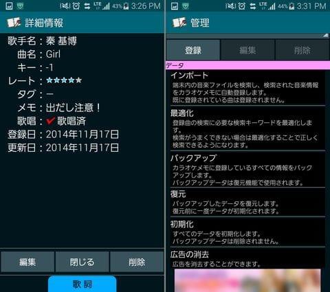 カラオケメモ:登録した情報に自分の情報を入れてゆく(左)メモした内容はインポートやバックアップもできるので友達と共有するのもアリ(右)