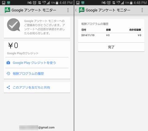 Google アンケート モニター:アンケートに答えるとクレジットが貯まる!そのまま利用できるのは有り難い