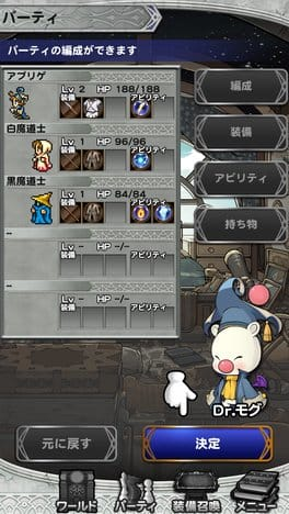 FINAL FANTASY Record Keeper:ポイント6