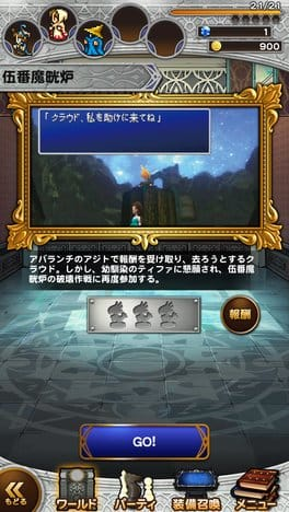 FINAL FANTASY Record Keeper:ポイント7