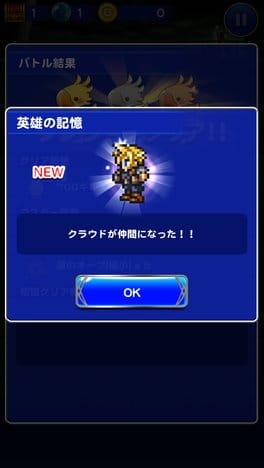 FINAL FANTASY Record Keeper:ポイント8