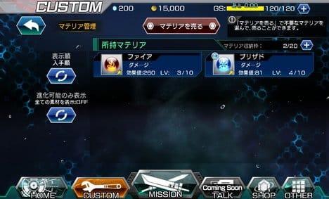 FINAL FANTASY VII G-BIKE:マテリアを切り替えながらミッションに挑もう。