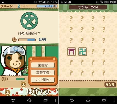 ココアのあみだドライブ:ゲーム中に地図記号の意味を答えるクイズがある(左)地図記号を集めて「ずかん」を完成させよう(右)