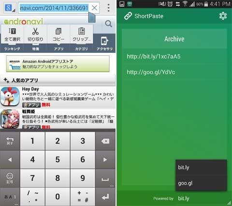 ShortPaste - Autoshorten URLs:サイトのURLをコピーするだけで、アプリ内で短縮してくれる