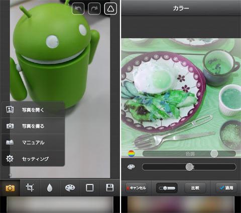 Awesome Miniature - Tilt Shift:画像を呼び出して加工する(左)色調をまるっきり変えることもできる(右)