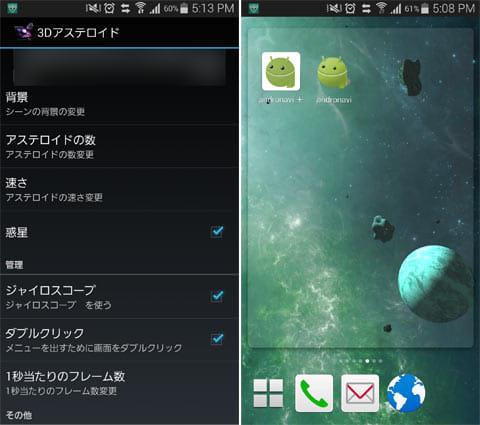 3Dアステロイドライブ壁紙:アステロイドの数や惑星など細かい設定ができる(左)5つのシーンから好みを選ぶ(右)
