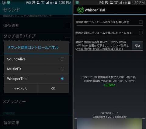 WhisperTrial:アプリから設定画面へ遷移できる