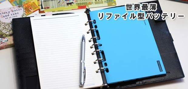 驚きのデザイン!手帳に挟んで使える世界最薄のモバイルバッテリー