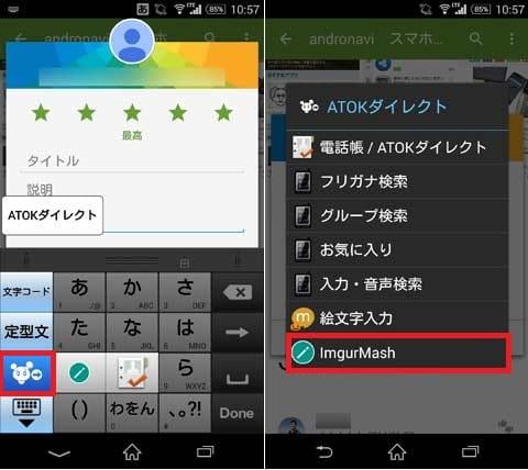 ImgUrMash:『ATOK』の場合は赤枠のマッシュルームボタンをタップ(左)本アプリを選択して起動(右)