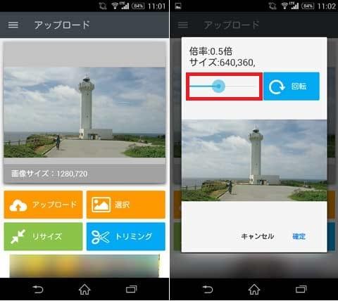 ImgUrMash:画像選択後、下部のメニューより加工が可能(左)リサイズはシークバーを左右に動かして調整(右)
