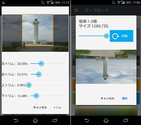 ImgUrMash:トリミング(左)画像の回転(右)も可能