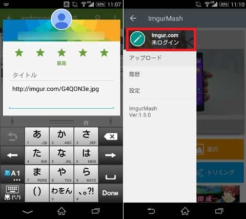 ImgUrMash:アップロードすると、URLが自動で入力される(左)アップロードした画像の削除にはログインが必要(右)