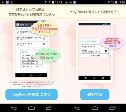 キーボードきせかえKeyPalet 顔文字無料アプリ:KeyPalet有効設定画面(左)キーボード入力方法設定画面(右)