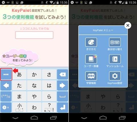 キーボードきせかえKeyPalet 顔文字無料アプリ:チュートリアル画面(左)メニュー表示画面(右)