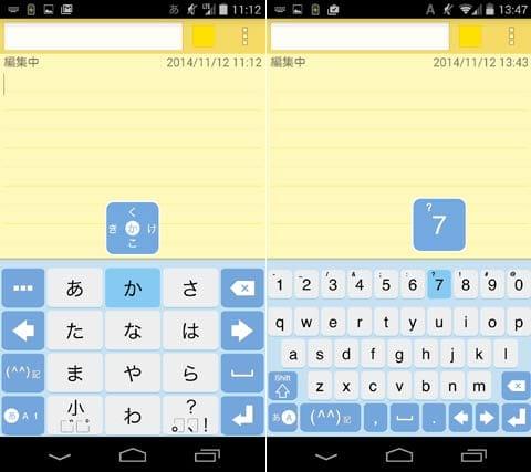 キーボードきせかえKeyPalet 顔文字無料アプリ:ケータイ配列キーボード(左)QWERTYキーボード(右)