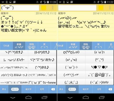 キーボードきせかえKeyPalet 顔文字無料アプリ:顔文字パレット画面