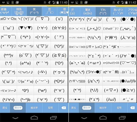 キーボードきせかえKeyPalet 顔文字無料アプリ:パレット内の顔文字の表示画面