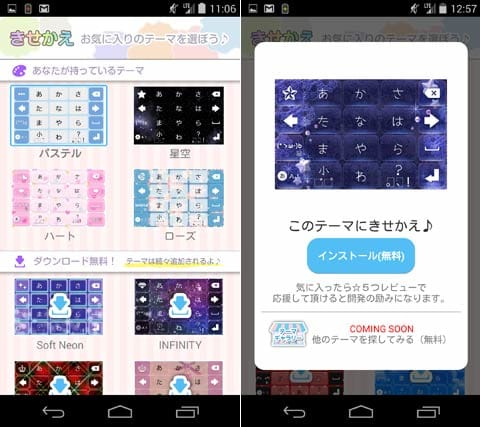キーボードきせかえKeyPalet 顔文字無料アプリ:キーボードテーマ一覧画面(左)ダウンロード画面(右)