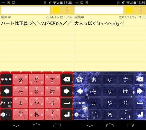 キーボードきせかえKeyPalet 顔文字無料アプリ:Cute Heart Dot(左)Starry jewel(右)