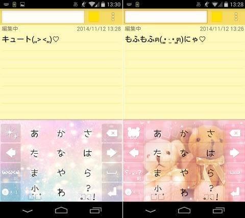 キーボードきせかえKeyPalet 顔文字無料アプリ:Sugar Galaxy(左)Love Teddies(右)