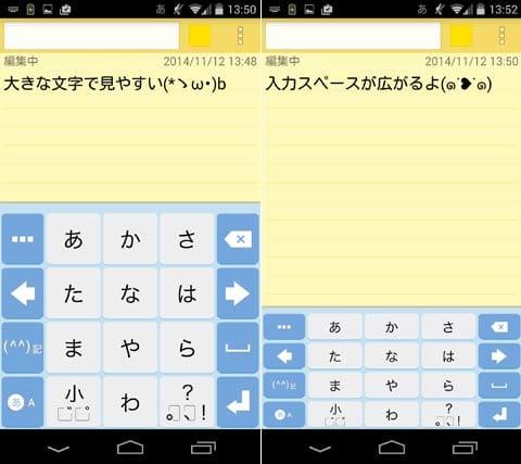 キーボードきせかえKeyPalet 顔文字無料アプリ:キーボード高さ最大(左)キーボード高さ最小(右)