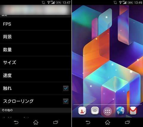 Nexus 5 ライブ壁紙:「設定」画面(左)背景のデザインは9種類(右)
