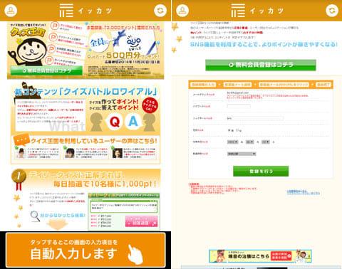 イッカツ:画面下部に注目。「自動入力します」をタップしよう(左)入力フォームに自動で情報が入力される(右)