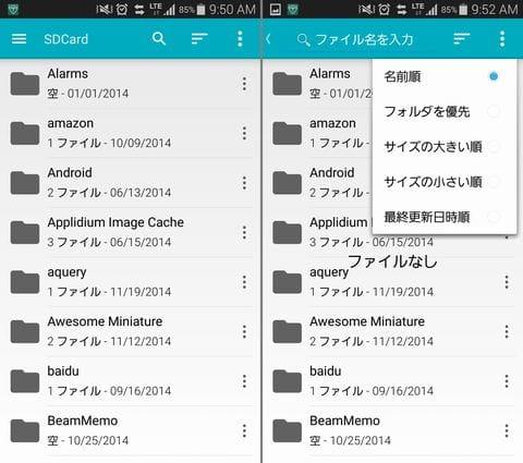 Sliding Explorer:ファイル(フォルダ)が一覧で出てくるので、検索や順番を変えると探しやすい
