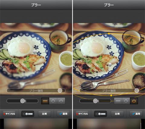 Awesome Miniature - Tilt Shift:ボカシを入れるだけで一気にオシャレ写真に変化する