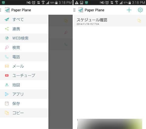 快速メモ -PaperPlane-:全画面状態なら文字も大きくしっかりメモを残すことができる