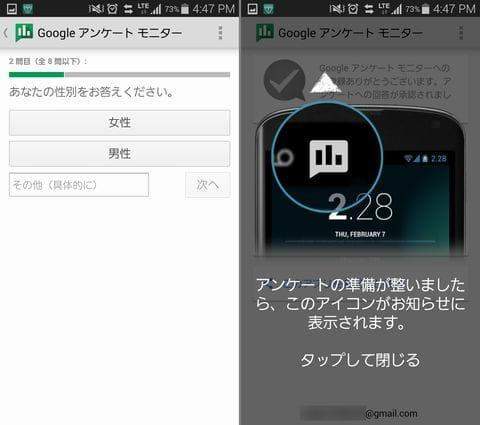 Google アンケート モニター:最初の設問はとても簡単なもの(左)設定後、アンケートが届くと通知される(右)