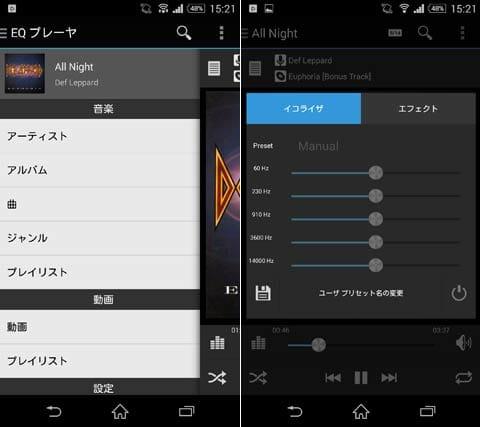 EQ プレーヤー :メニュー画面(左)イコライザで音質を調整(右)