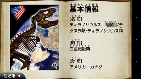 つくろう!恐竜大図鑑~第一章 古代の覇王編~ライト版:調査が完了した化石は図鑑に登録される