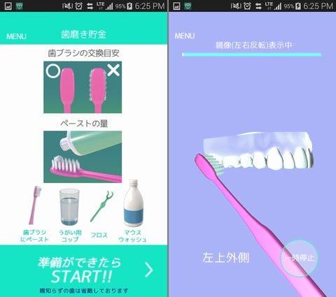 歯磨き貯金:事前に必要なグッズや状態を教えてくれる(左)磨き方動画がスタート!しっかり歯を磨こう