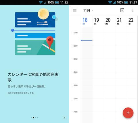「Google カレンダー」を起動(左)赤い丸に「+」が書いてある部分をタップ(右)