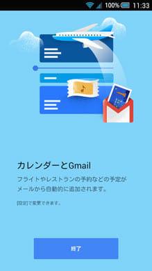 アップデートにより「Gmail」と「Googleカレンダー」の連携が可能に