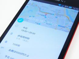 「Google カレンダー」と『マップ』を連携!