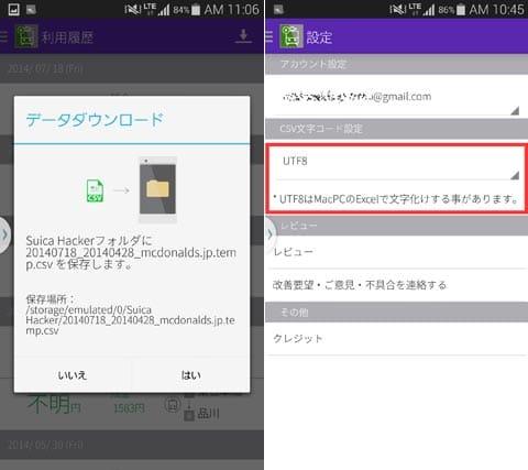 Suicaの乗換履歴から簡単交通費精算「スイカハッカー」:保存画面(左)設定画面(右)