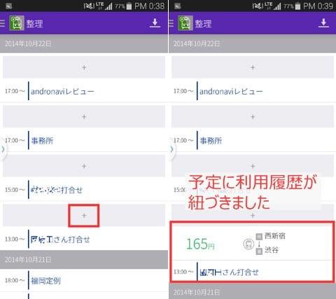 Suicaの乗換履歴から簡単交通費精算「スイカハッカー」:予定一覧画面(左)カレンダーと紐付後の画面(右)