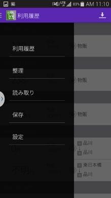 Suicaの乗換履歴から簡単交通費精算「スイカハッカー」:メニュー画面