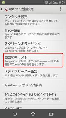 「Xperia Z3 Compact」では画面表示をChromecast配信できる。この場合、自らが配信元となるため、端末に負荷がかかる