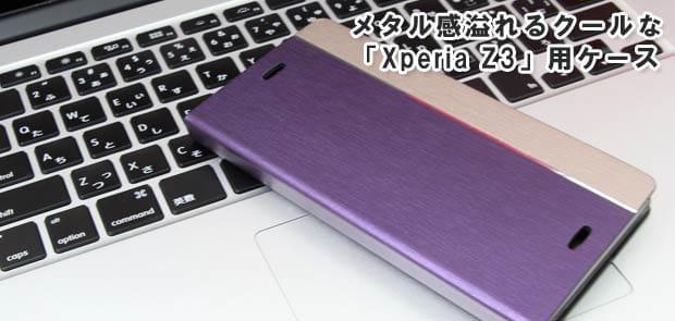 高級感のあるデザインに実用性を兼ね備えた「Xperia Z3」のカバー