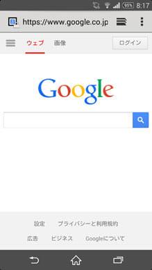 ワンランク上のGoogle検索活用術