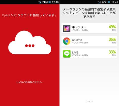Opera Max - データマネージャ:Opera Maxクラウドへ接続中(左)通信量を節約できるアプリ一覧(右)
