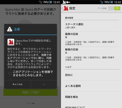 Opera Max - データマネージャ:VPN接続確認画面(左)設定画面(右)