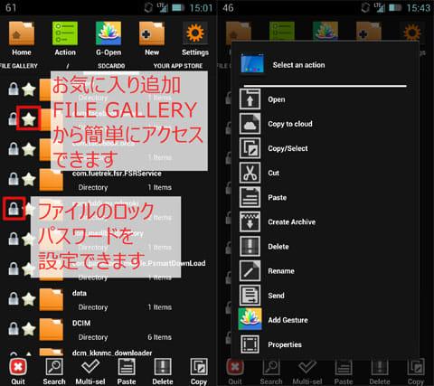 File Quest File Manager:ファイルロック・お気に入り追加(左)ファイル長押しのメニュー(右)
